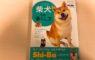柴犬を飼う前に読むおすすめ本。はじめての柴犬との暮らし方